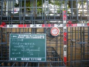 帯山中学校6